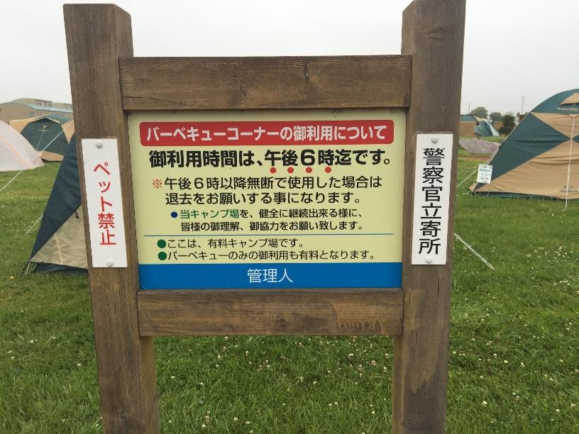 しのつ公園キャンプ場の焼き場の看板。