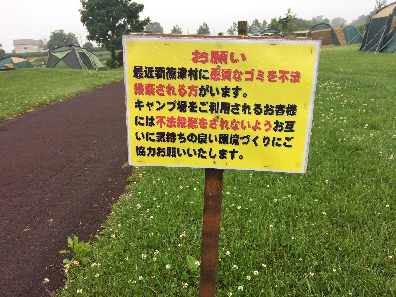 しのつ湖公園キャンプ場のマナーに対する注意看板。