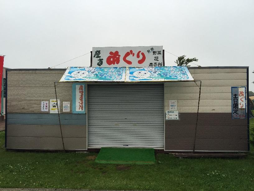 しのつ湖公園キャンプ場に併設されている農産物販売所あぐり。