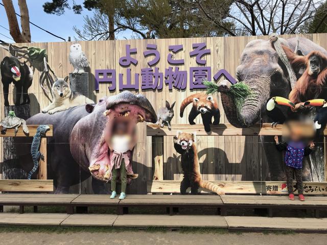 円山動物園入口のモニュメント?