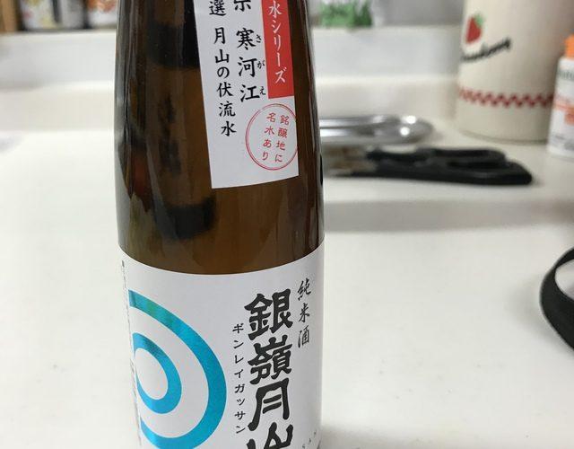 純米酒 銀嶺月山 月山酒造