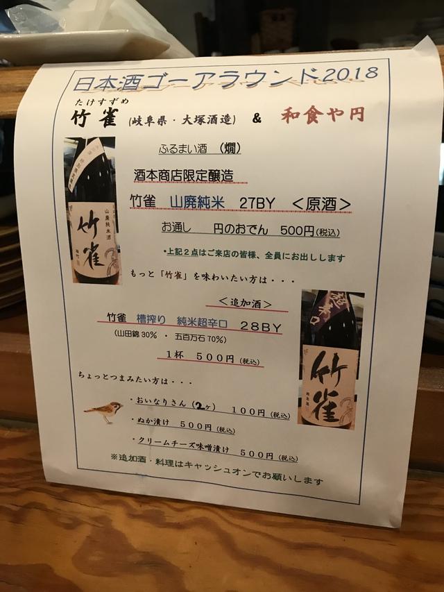 和食や円×竹雀 燗酒が出て来て少し冷えた体にはありがたいお酒だった