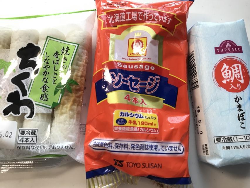 左からちくわ、魚肉ソーセージ、かまぼこ。