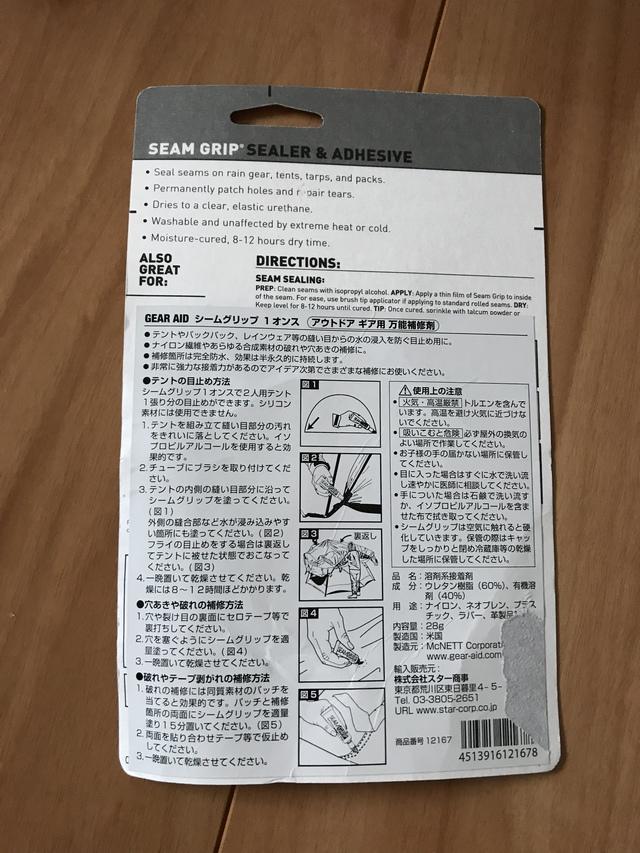 シームグリップ 1オンス アウトドア ギア用万能補修剤裏面