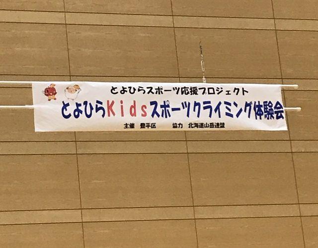とよひらスポーツ応援プロジェクト とよひらKidsスポーツクライミング体験会に参加した。(子供が)