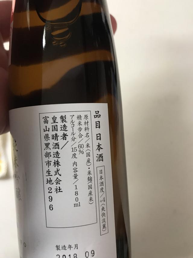 純米吟醸 幻の瀧 皇国晴酒造 成分表示