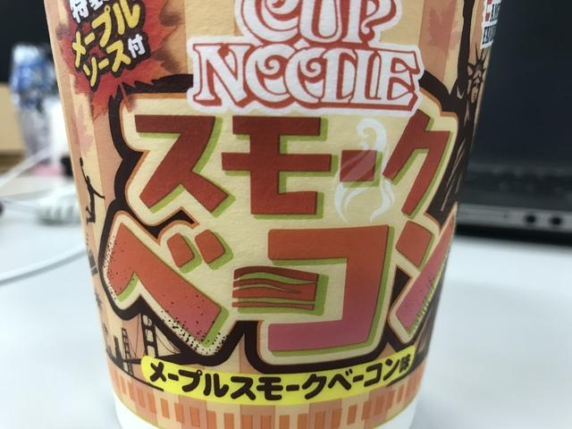 日清カップヌードル メープルスモークベーコン味を食べてみた!