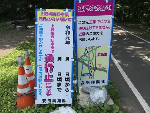 上野幌自転車橋は工事しているらしい。いつからいつまでかハッキリしないのが困る。