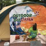 アウトドアデイジャパン札幌に行ってきた。行ったと言うか通り過ぎたと言うか・・・。