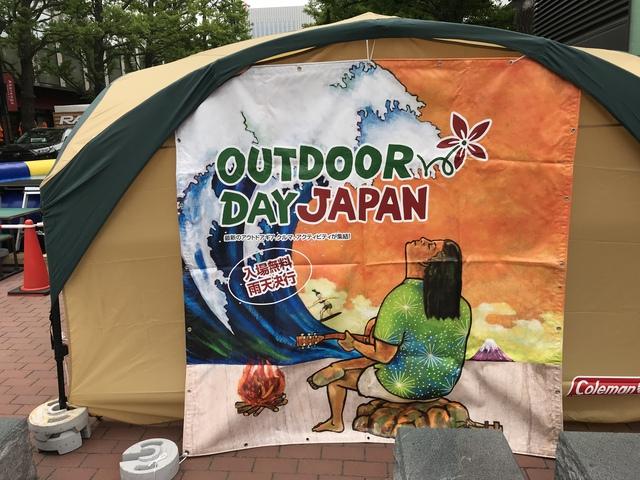 アウトドアデイジャパン札幌。残念ながら雨の中での開催。