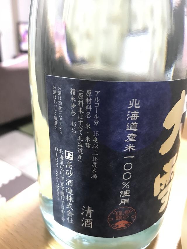 高砂酒造 大雪 純米吟醸 成分表示