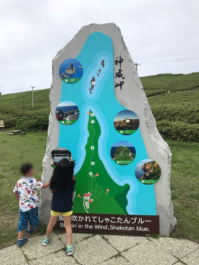 神威岬。先端まで徒歩20分くらい。往復40分のお散歩。道も整備されていて歩きやすかった。