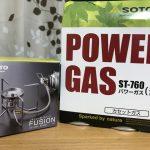 SOTO ST-330 レギュレーターストーブ FUSION(フュージョン)を買った!