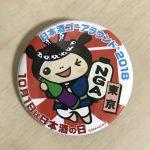10月1日は日本酒の日!日本酒ゴーアラウンド札幌に参加!