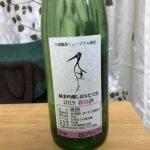 純米吟醸 しぼりたて生 2019春の酒 日本清酒株式会社