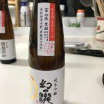 純米吟醸 幻の瀧 皇国晴酒造