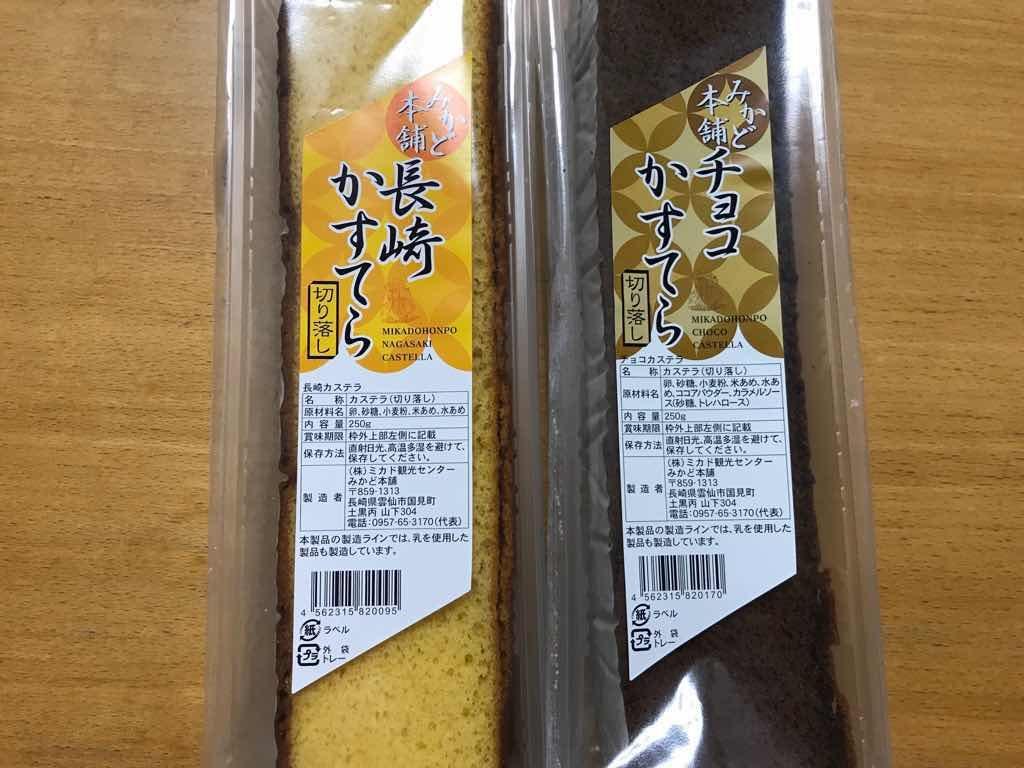 みかど本舗の長崎カステラ。切り落としなので安い模様。