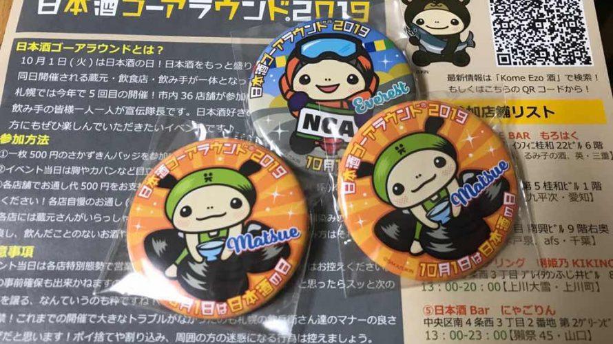 日本酒ゴーアラウンド2019札幌の缶バッチとパンフレット