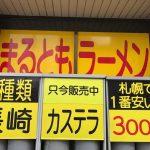 札幌で一番安い長崎カステラ