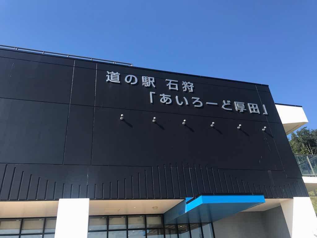 道の駅石狩 あいろーど厚田