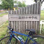 真駒内茨戸東雁来自転車道路を北の果まで行ってみた