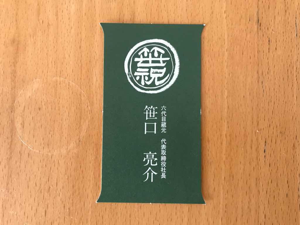 笹祝の社長さんの名刺。