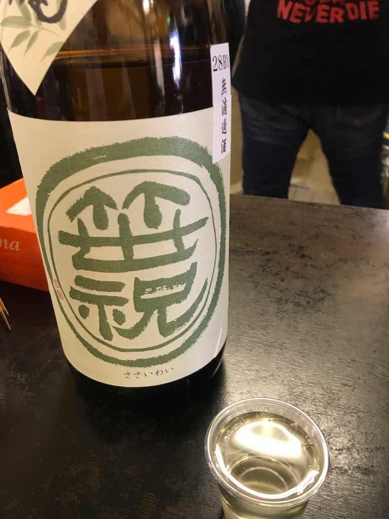 朱蔵の振る舞い酒、笹祝純米無濾過