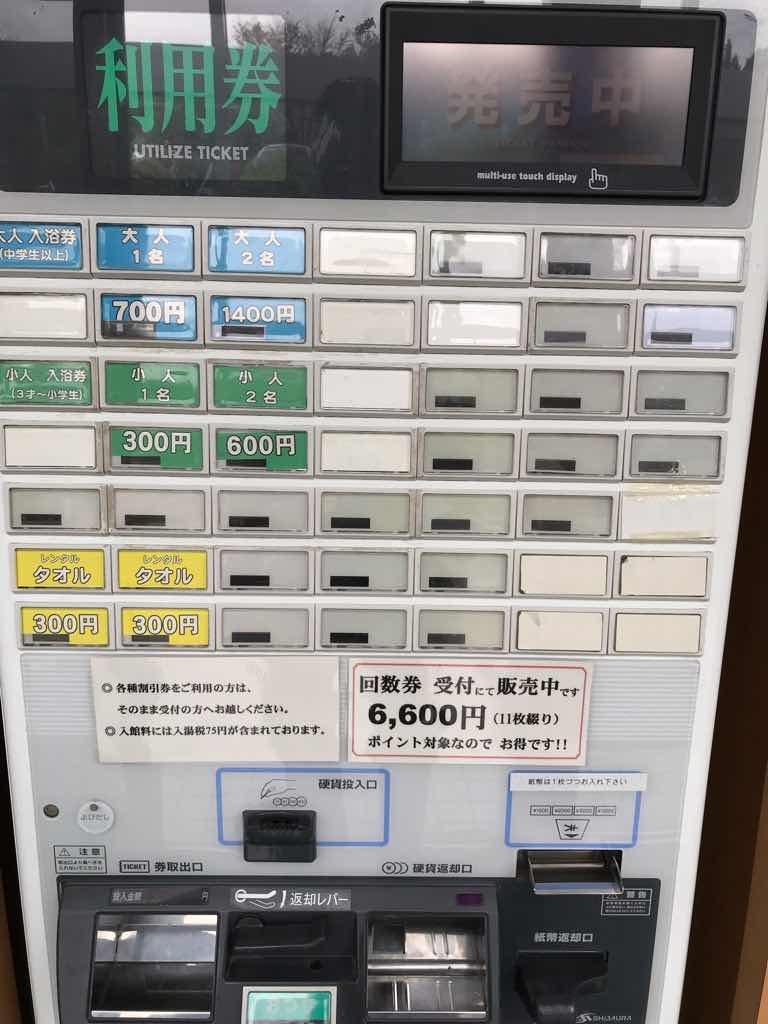 券売機。当時のお値段です。