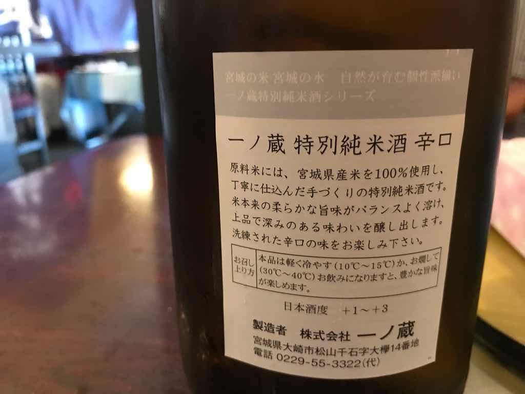 串さんの振る舞い酒、一の蔵成分表示