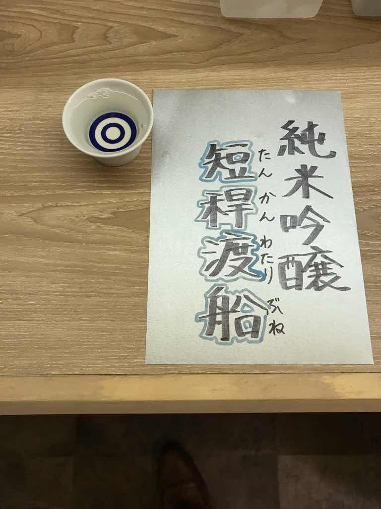 田酒のお米、短桿渡船(たんかんわたりぶね)。