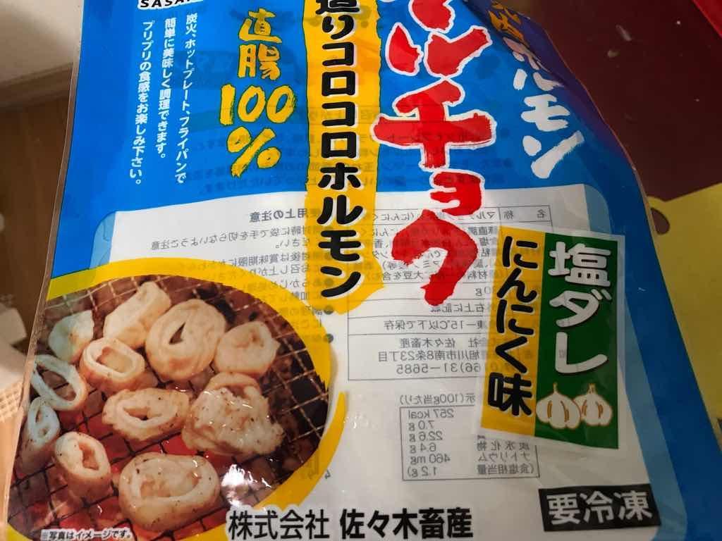 佐々木畜産のマルチョクホルモン。とても美味しい。