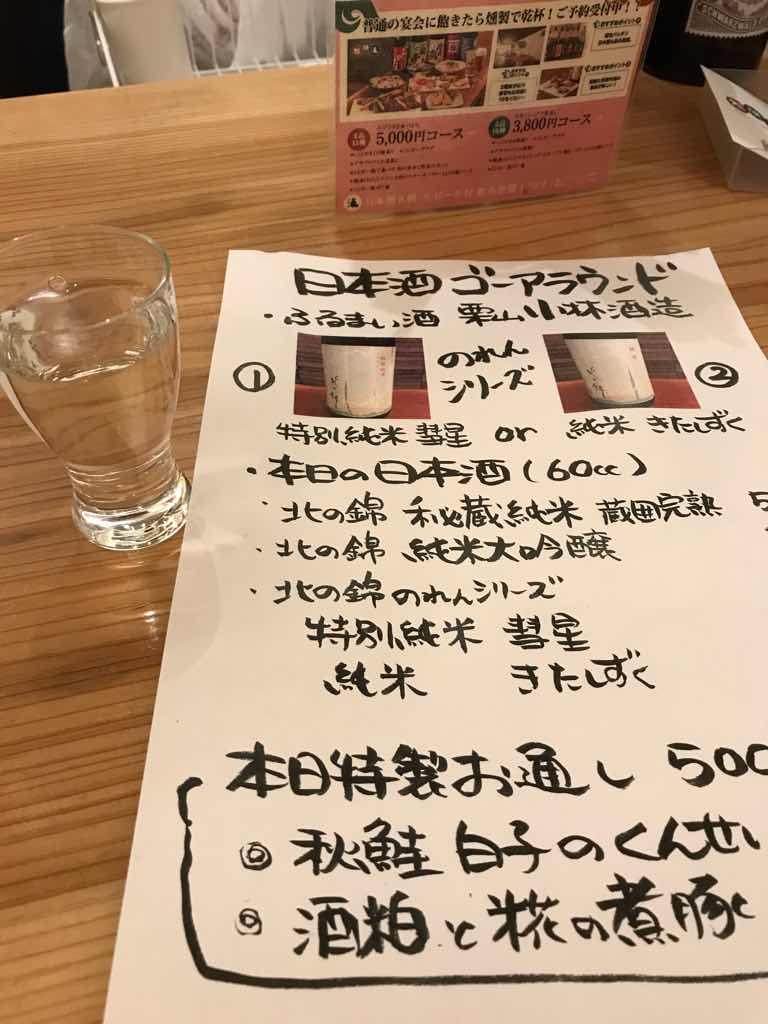 Choiの日本酒ゴーアラウンドメニュー。