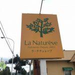 北見の洋菓子店 La Natureve(ラ・ナチュレーブ)のオニオンラスクはすこぶる美味い