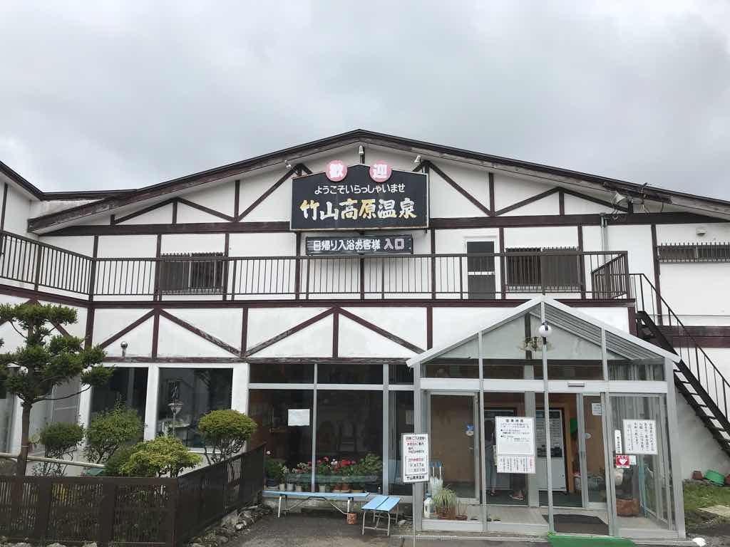 北広島市にある竹山高原温泉