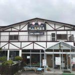 北広島界隈をドライブしてみた〜竹山高原温泉、達磨寺、車庫団地