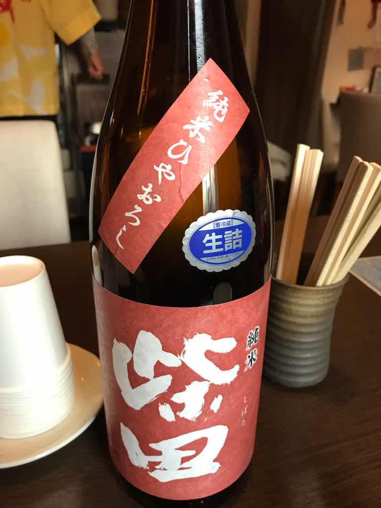 花わさびの振る舞い酒、柴田 生酛 純米ひやおろし