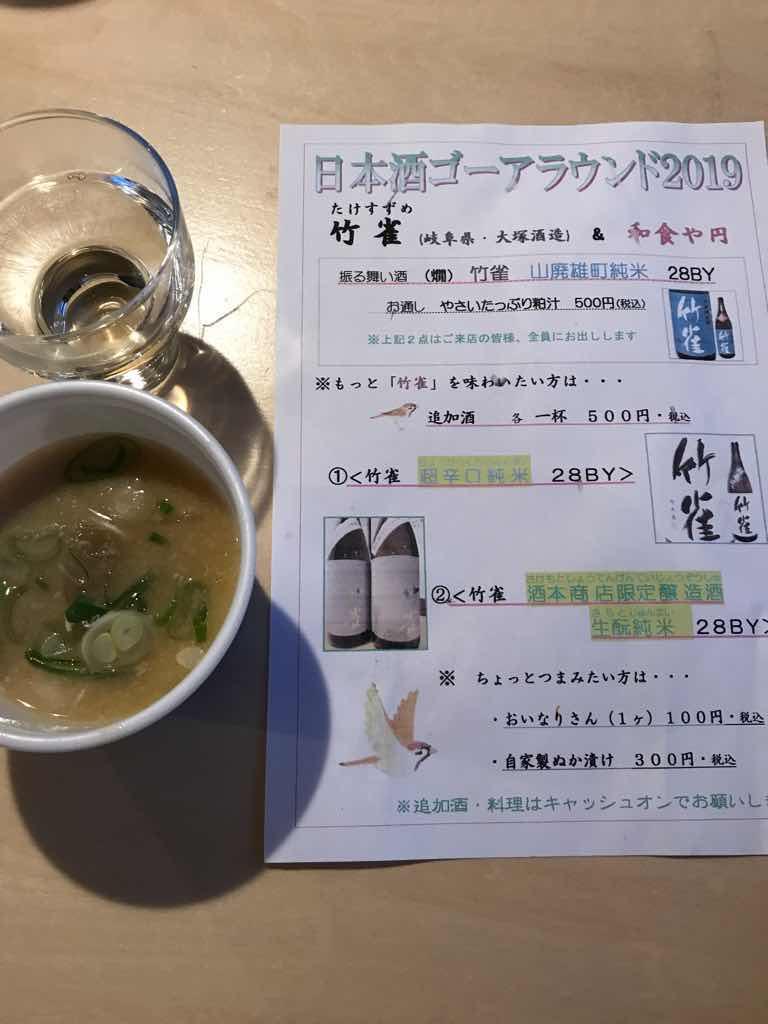 円の振る舞い酒とお通しの粕汁。