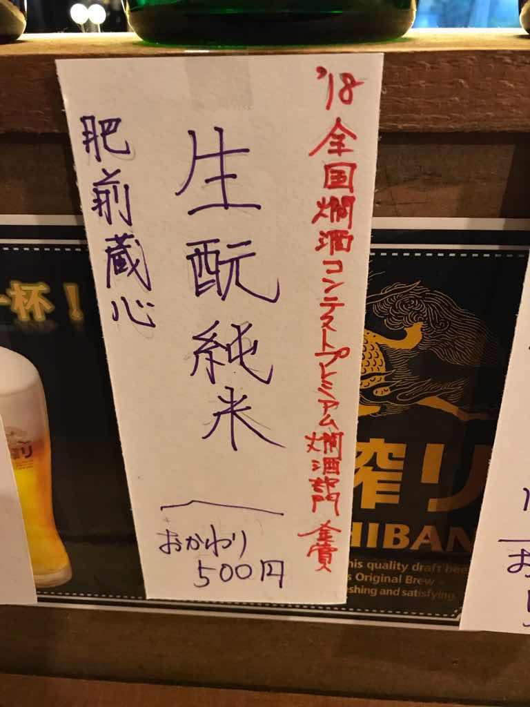 メイプルリーフクラブ の振る舞い酒、肥前蔵心 生酛純米。