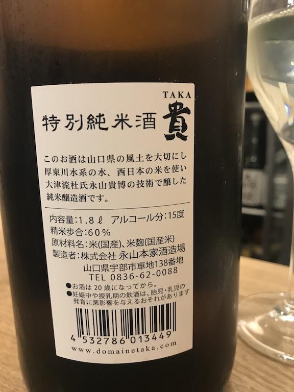 貴 特別純米 株式会社山本家酒造場 成分表示