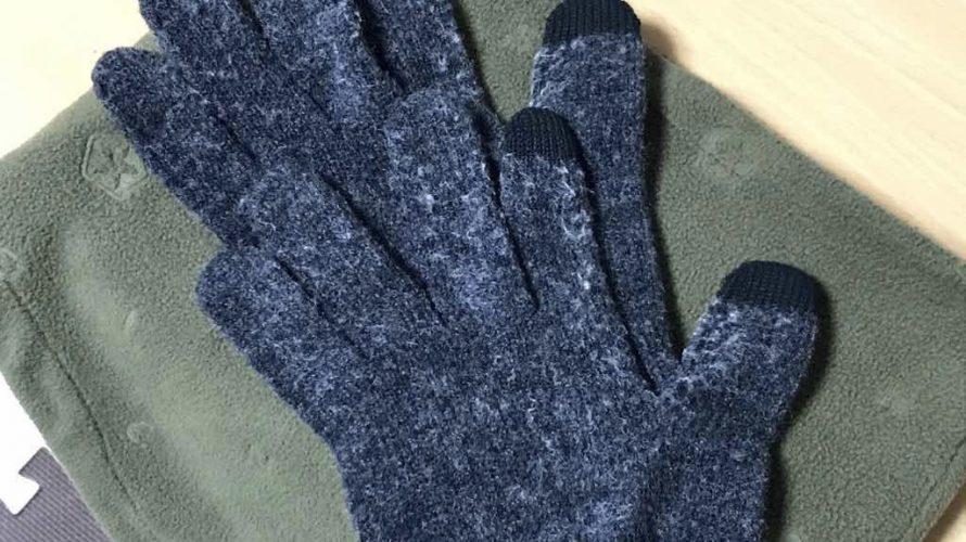 チャリ通の防寒用ネックウォーマーと手袋。