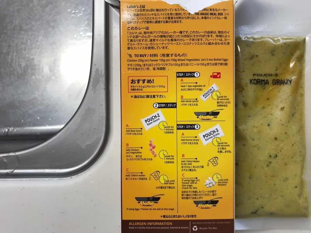 コルマカレーの作り方。パウチを順番に炒めるだけで簡単。