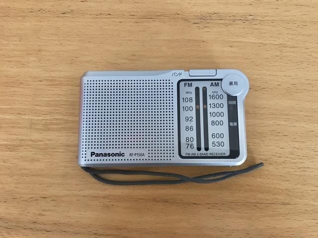Panasonic RF-P150A-S FM-AM 2バンドレシーバー。所謂携帯ラジオ。