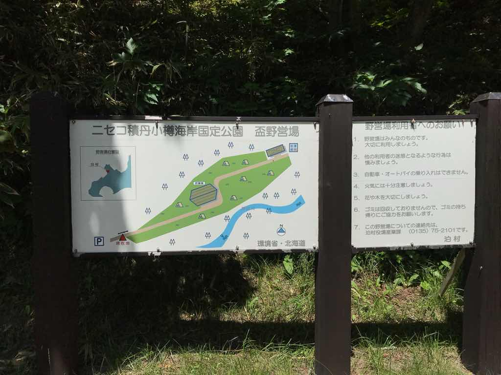盃野営場案内図。川が書いてあるけれど、降りれはしない。