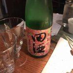 田酒 純米吟醸 百四拾(桜)はさすが田酒だった