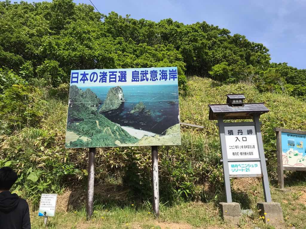 日本の渚百選 島武意海岸