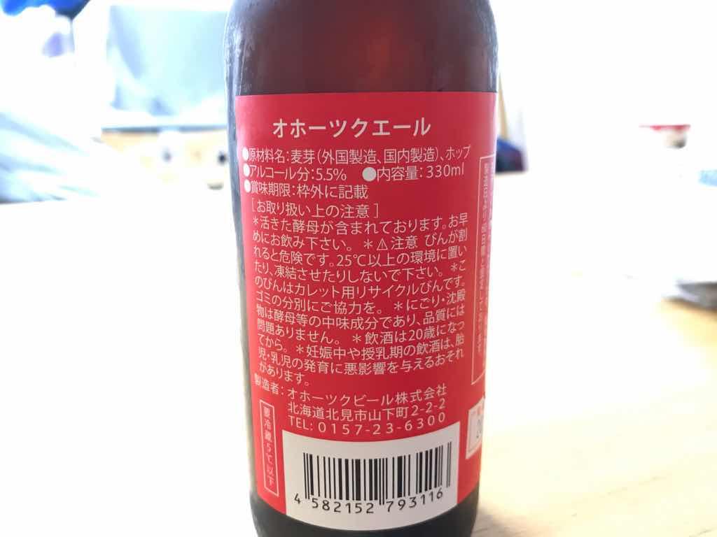 オホーツクビール エール