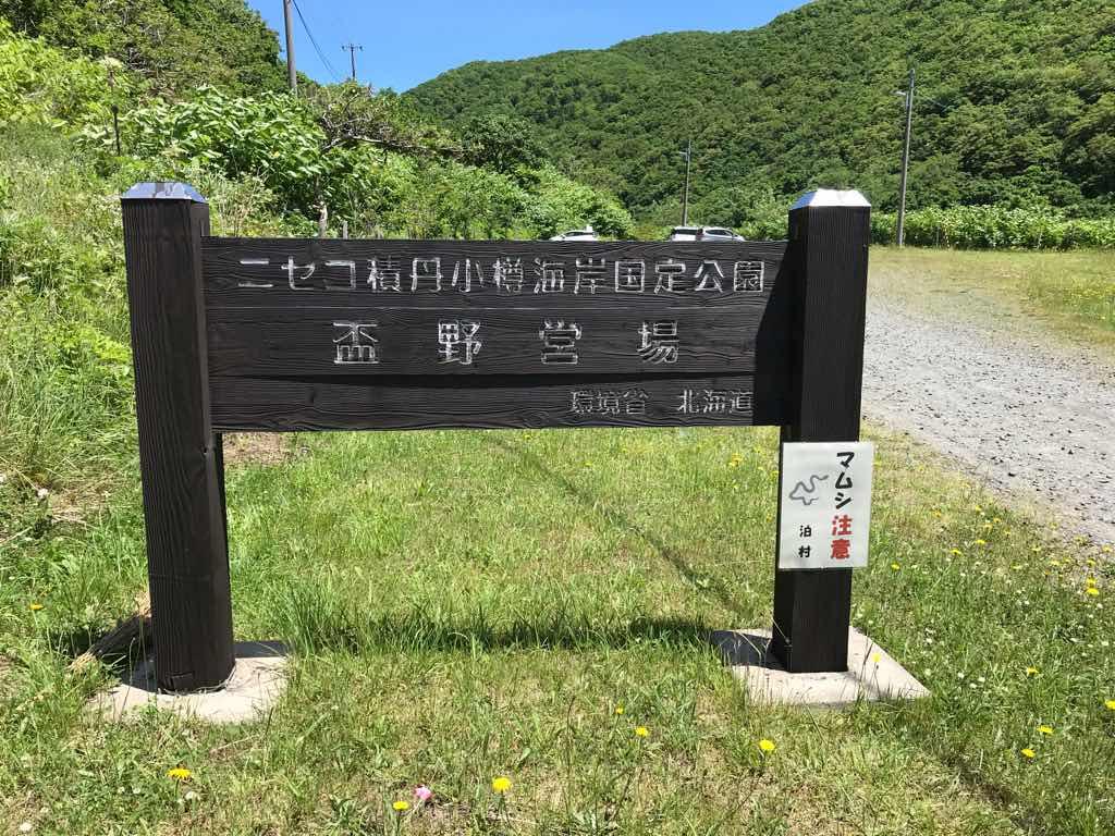 ニセコ積丹小樽海岸国定公園盃野営場